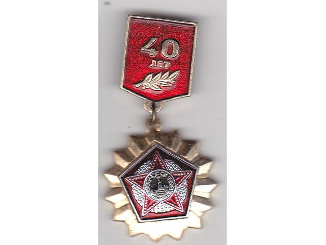 Szovjet emlék kitüntetés 1985