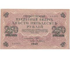 Oroszország 250 rubel 1917